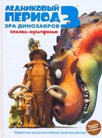 Роуз Лейла - Ледниковый период 3. Эра динозавров обложка книги