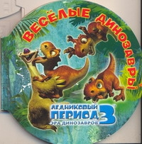 - Ледниковый период 3. Эра динозавров. Веселые динозавры обложка книги