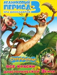 Уайлд А.Дж. - Ледниковый период 3. Эра динозавров. Все краски доисторической Земли обложка книги