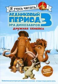 Харриман Сьерра - Ледниковый период 3. Эра динозавров. Дружная семейка обложка книги