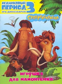 Уайлд А.Дж. - Ледниковый период 3. Эра динозавров. Игрушка для мамонтёнка обложка книги