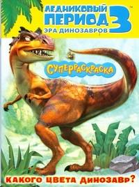 Уайлд А.Дж. - Ледниковый период 3. Эра динозавров. Какого цвета динозавр? обложка книги