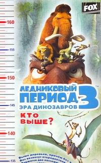 - Ледниковый период 3. Эра динозавров. Кто выше? обложка книги