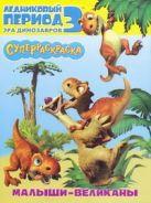 Уайлд А.Дж. - Ледниковый период 3. Эра динозавров. Малыши-великаны' обложка книги