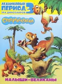 Уайлд А.Дж. - Ледниковый период 3. Эра динозавров. Малыши-великаны обложка книги