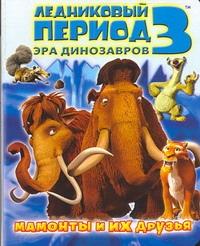 Першин М. - Ледниковый период 3. Эра динозавров. Мамонты и их друзья обложка книги