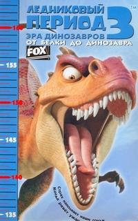 - Ледниковый период 3. Эра динозавров. От белки до динозавра обложка книги