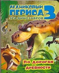 Ледниковый период 3. Эра динозавров. По дорогам древности