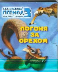 Ледниковый период 3. Эра динозавров. Погоня за орехом обложка книги