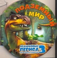 - Ледниковый период 3. Эра динозавров. Подземный мир обложка книги