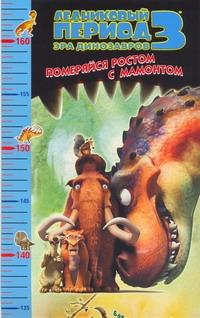 - Ледниковый период 3. Эра динозавров. Померяйся ростом с мамонтом обложка книги