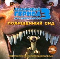 Уайлд А.Дж. - Ледниковый период 3. Эра динозавров. Похищенный Сид обложка книги