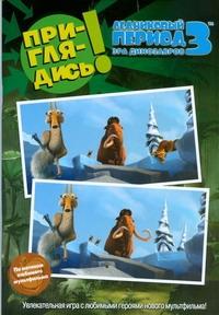 Конглтон Николь - Ледниковый период 3. Эра динозавров. Приглядись! обложка книги