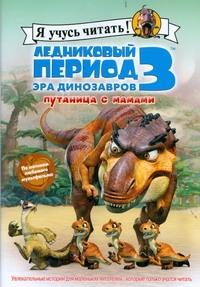 Харриман Сьерра - Ледниковый период 3. Эра динозавров. Путаница с мамами обложка книги