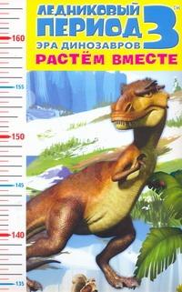 - Ледниковый период 3. Эра динозавров. Растем вместе обложка книги