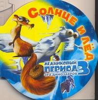 Ледниковый период 3. Эра динозавров. Солнце и лед