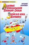 Ледовые приключения Плавали - Знаем. Записки кока Борщика Коржиков В.Т.