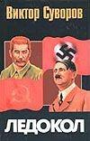 Суворов В. - Ледокол. Кто начал Вторую мировую войну? обложка книги