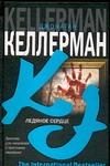 Келлерман Д. - Ледяное сердце обложка книги