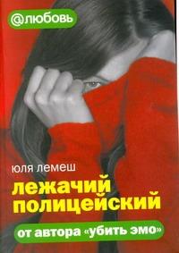 Лемеш Юля - Лежачий полицейский обложка книги