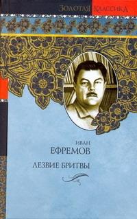 Лезвие бритвы обложка книги