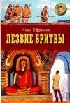 Ефремов И. - Лезвие бритвы: Роман в четырех частях. Ч.3-4 обложка книги