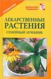 Лекарственные растения от book24.ru