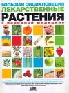 Непокойчицкий Г.А. - Лекарственные растения в народной медицине обложка книги