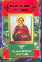 Лекарственные растения. Православный целебник
