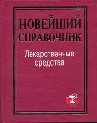 Павлова И.И. - Лекарственные средства обложка книги