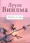 Виилма Л. - Лекарство для души обложка книги