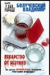 Болучевский В. - Лекарство от безумия обложка книги