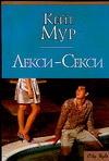 Мур К. - Лекси - Секси обложка книги