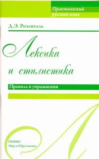 Розенталь Д. Э. - Лексика и стилистика : правила и упражнения обложка книги