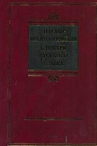 Лексико-фразеологический словарь русского языка