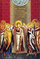 Лекции по истории древней церкви. Том 1-2