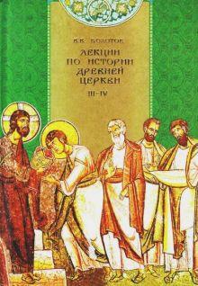 Болотов В.В. - Лекции по истории древней церкви. Том 3-4 обложка книги