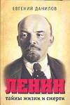 Данилов Евгений - Ленин. Тайны жизни и смерти обложка книги