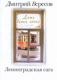 Вересов Д. - Ленинградская сага. [В 2 кн.]. Кн. 1. Дети белых ночей обложка книги