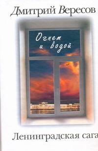 Вересов Д. - Ленинградская сага. [В 2 кн.]. Кн. 2. Огнем и водой обложка книги