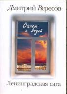 Ленинградская сага. [В 2 кн.]. Кн. 2. Огнем и водой