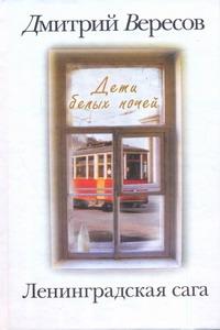 Вересов Д. - Ленинградская сага. [В 2 кн.]. Кн.1. Дети белых ночей обложка книги