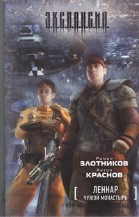 Злотников Р.В. - Леннар. Чужой монастырь обложка книги