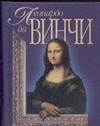 Адамчик М. В. - Леонардо да Винчи обложка книги
