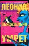 Леонид обязательно умрет… обложка книги