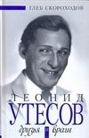 Скороходов Г. А. - Леонид Утесов. Друзья и враги обложка книги