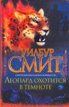 Купить Книга Леопард охотится в темноте Смит У. 978-5-17-062650-2 Издательство «АСТ»