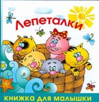 Лепеталки обложка книги