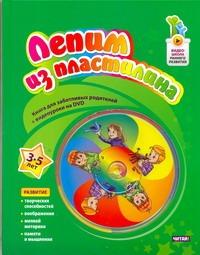 Мамонтова А.И. - Лепим из пластилина. От 3 до 5 лет обложка книги