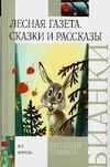 Бианки В.В. - Лесная газета. Сказки и рассказы обложка книги